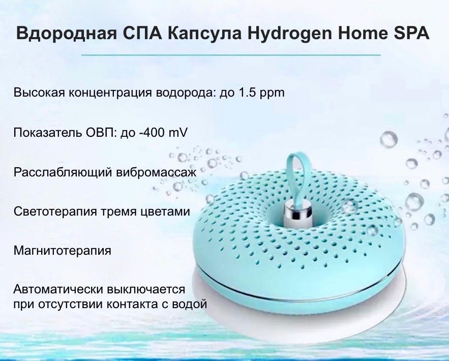 водородная спа капсула, спа капсула для водородных ванн