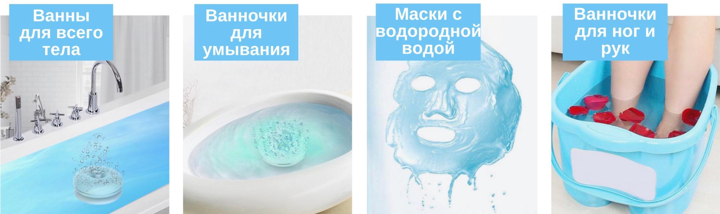 применение водородной спа капсулы