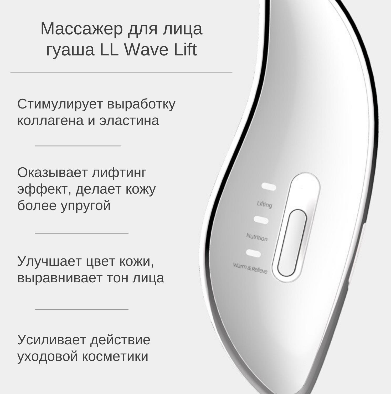 ультразвуковой массажер для кожи лица, массажер гуаша для лица, электрический массажер гуаша, микротоковый массаж лица, LL Wave Lift, Lifting Lab