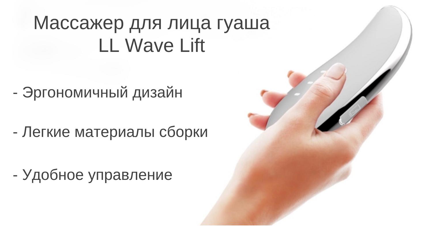 массажер гуаша для лица Wave Lift